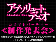 AbsoluteDuo_1
