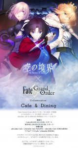 fate-the-garden-of-order-cafe