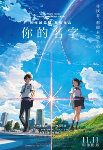 your-name_poster